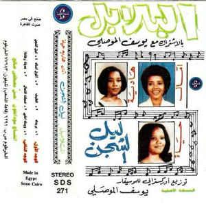 Al Balabil – 3 Nightingales From The Sudan 80s Folk Music Album بلابل بالإشتراك مع يوسف الموصلي
