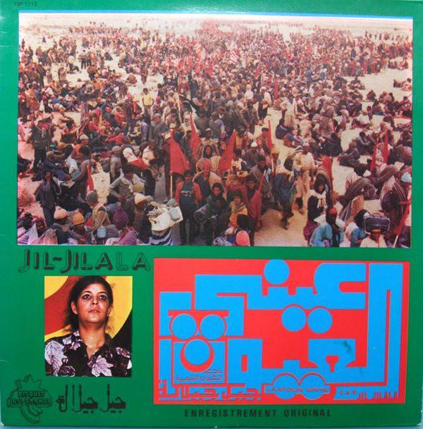 Jil Jilaha – Laayoun Ainya 70s MORROCAN Folk Music ALBUM