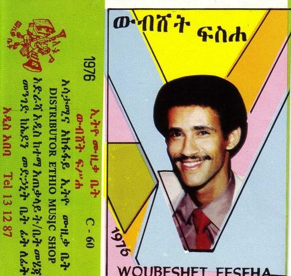 Woubeshet Feseha (ውብሸት ፍስሐ)