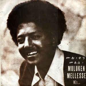 Muluken Melesse With The Dahlak Band – S/T 70's ETHIOPIAN Folk Jazz Funk/Soul Music ALBUM LP
