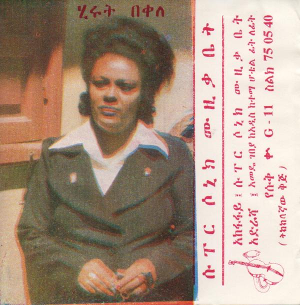 Hirut Bekele – Unknown Tape ሂሩት በቀለ – ሱፐር ሶኒክ ሙዚቃ ቤት 70's ETHIOPIAN Folk Music ALBUM LP